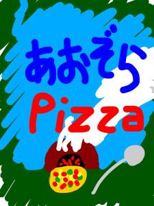 あおぞらピザ看板